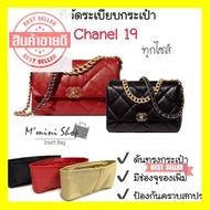 สินค้าดี มีคุณภาพ ## ที่จัดระเบียบกระเป๋า Chanel 19 ทุกไซส์