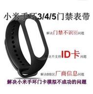 優質手環錶帶小米手環3/4/5腕帶NFC模擬加密卡門卡IC電梯ID不支持類型複製表帶
