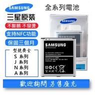 三星電池 原裝 全系列 S3 S4 S5 N2 N3 N4  J5 J7 n910u g720 g360 J700 電池