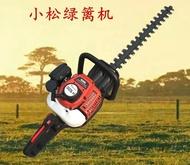 割草機 綠籬機小松G23汽油茶葉茶樹修剪機粗枝剪綠籬剪修枝剪園林機械 夢藝家