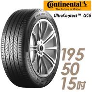 【Continental 馬牌】UltraContact UC6 舒適操控輪胎_單入組_195/50/15(UC6)