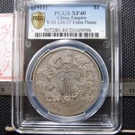 【錢幣鈔】1911 大清銀幣 宣統三年 大清宣三 PCGS XF40