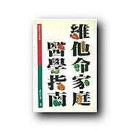 [5/13新上架][醫療健康]維他命家庭醫學指南p.160  武存金~乙4樓-5x-3