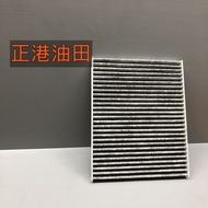 正港油田 SUZUKI 鈴木 SOLIO 1.3 01- 活性碳 冷氣濾網 冷氣濾芯 冷氣芯