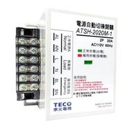 東元ATS ATSH-2020M-1家用電源自動切換開關