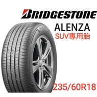 〈新莊榮昌輪胎〉普利司通ALENZA  235/60R18輪胎 現金完工特價