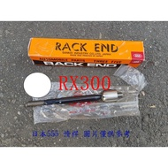 LEXUS RX300 99-03 方向機惰桿.方向機拉桿 (一支價格)