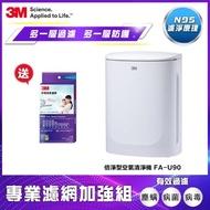【送專業級靜電濾網】3M FA-U90 淨呼吸倍淨型空氣清淨機(適用3-7.5坪空間)