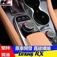 真碳纖維 LEXUS 凌志 貼 卡夢 方向盤 車標  RX200t ES200 GS300 音響貼 旋鈕 多媒體 改裝
