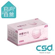 [限搶]CSD中衛 醫療口罩-櫻花粉(50片x 1盒入)