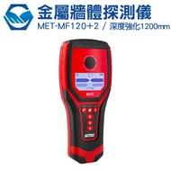 工仔人 牆體探測器 木材 金屬 PVC管 鐵管 帶電 異物 深度可達120公分 MET-MF120+2
