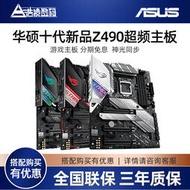 華碩ROG M12H/Z490-A GAMING 吹雪/Z490-E電腦台式機電競高達主板