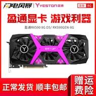 盈通RX590 8G D5/ RX590GEN-8G 游戲高手 顯卡臺式機吃雞游戲