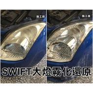 婷婷小舖~休旅車 WISH RAV4 CRV PREVIA CX5 大燈霧化 大燈修復 大燈還原 SGS 認證 無
