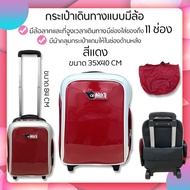 กระเป๋าเดินทาง กระเป๋าเดินทางล้อลาก กระเป๋าเดินทางแบบถือ กระเป๋าเดินทางแบบหนัง