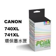 CANON 740XL/741XL 環保墨水匣  PG740/CL741