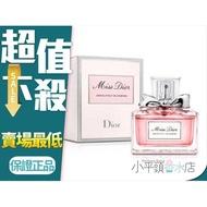 《小平頭香水店》Dior 迪奧CD Miss Dior 花漾精萃 女性淡香水 100ml