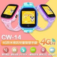 CW-14 4G 防水視訊兒童智慧手錶