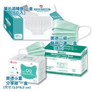 全家大小防疫組 美德二級醫用口罩50入/盒(無鋼印) + 酒精濕紙巾50入/盒(單片裝) 贈美德小童醫療口罩一盒