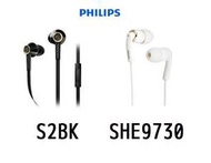 全新現貨 PHILIPS Fidelio S2 SHE9730 超高CP值 耳道式耳機