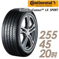 【Continental 馬牌】ContiCrossContact LX Sport 高性能運動休旅輪胎_單入組_255/45/20(LXSP)