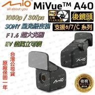 《  現貨 免運  》Mio A40 後鏡頭 支援型號:MiVue™ 6系列、 7系列、J系列、C380 、C570