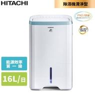 【HITACHI 日立】16公升清淨除濕機(RD-320HH)