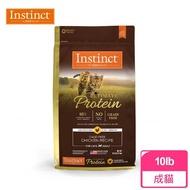【Instinct原點】皇極鮮雞成貓配方10lb(WDJ  純肉飼料 貓飼料 無穀飼料  肉含量95%)