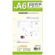 6孔 A6 活頁內紙 月時表 周時表 日時表 橫線紀 空白記 方格記 雙用記 夾鏈袋(20元)