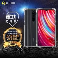 【o-one】Xiaomi 紅米 Note8 Pro 美國軍事規範防摔測試-軍功防摔手機殼(五倍抗撞 環保無毒 軟殼 手機套)