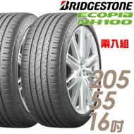 【BRIDGESTONE 普利司通】NH100-205/55/16 小資專用胎 二入 ECOPIA 2055516 205-55-16 205/55 R16