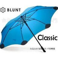BLUNT 紐西蘭 BLUNT Classic 保蘭特抗風時尚雨傘 大 風格藍