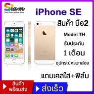 iPhone SE มือ2 ไอโฟนมือสอง สภาพ 70-80% iphoneSE แท้100% iSE มีรับประกันร้าน แถมฟรี !!! เคสใส+ฟิล์มกระจก