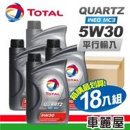 【TOTAL】QUARTZ INEO MC3 5W30 1L 節能型機油(整箱18瓶)