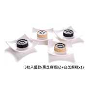 【九品元】頂級綜合芝麻糕3入藍款(黑芝麻糕x2+白芝麻糕x1) x 1盒  免運