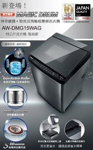 TOSHIBA 東芝鍍膜勁流雙飛輪超變頻15公斤洗衣機 髮絲銀(AW-DMG15WAG)
