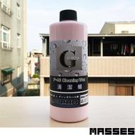 〔眾masses〕G-PRO 清潔蠟 美白蠟 去污蠟 漆面清潔 G58