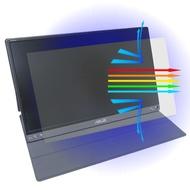 【Ezstick】ASUS MB16AMT 15.6吋 可攜式顯視器 防藍光螢幕貼 抗藍光 (可選鏡面或霧面)