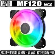 Cooler Master MasterFan MF120 S3 12公分 風扇 PWM 溫控 ARGB 酷媽