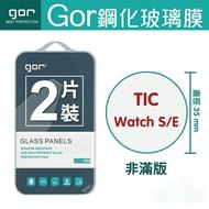 GOR 9H TIC watch S/E Android Wear 智慧 手錶 穿戴裝置 鋼化 玻璃 保護貼 全透明非滿版 兩片裝【全館滿299免運費】