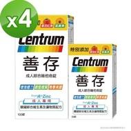 【善存】成人綜合維他命錠 130錠X4盒(增強體力 調整體質 青春美麗)