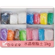 ╭* 日安鈴蘭 *╯ 黏土材料~ 水晶樹脂土/水晶樹脂粘土 一般色+素材色 1kg /包
