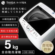 日本TAIGA 4.5KG 全自動迷你單槽洗衣機(全新福利品)