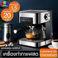 เครื่องชงกาแฟ เครื่องทำกาแฟขนาดเล็ก การปรับความเข้มของกาแฟด้วยตนเอง เครื่องทำกาแฟกึ่งอัตโนม Coffee maker Rainbowhotsale