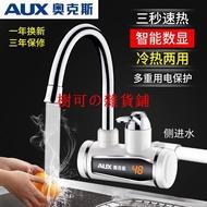 現貨AUX奧克斯電熱水龍頭即熱式電熱水器廚寶廚房衛生間快速加熱速熱台灣110v