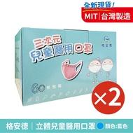 (現貨)格安德 醫用立體口罩-兒童(藍色)60入/盒X2盒 台灣製