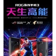 😊FUYU😊 免運 送玻貼 Rog Phone 3 菁英 經典 陸版 Asus  rog 3 phone ro3