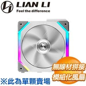 LIAN LI 聯力 UNI FAN SL120 積木扇 機殼風扇《白》12cm/單顆裝/A.RGB【需搭配三顆裝控制器】