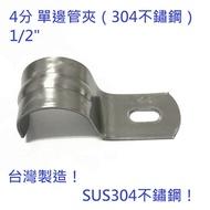 """台灣製造!304不鏽鋼4分(1/2"""")單邊管夾 不鏽鋼夾 白鐵管夾 管夾 管束"""