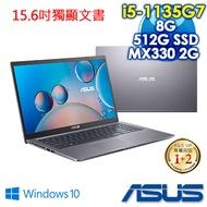 【ASUS 華碩】X515EP-0051G1135G7 15.6吋FHD窄邊框筆電-星空灰(i5-1135G7/8G/512G PCIe SSD/MX330_2G/Win10)